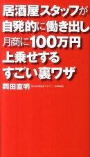 居酒屋スタッフが自発的に働き出し月商に100万円上乗せするすごい裏ワザ