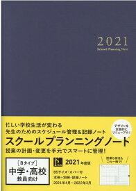 スクールプランニングノート(2021 B) 中学・高校教員向け [ スクールプランニングノート制作委員会 ]
