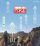 にっぽん百名山 関東周辺の山5【Blu-ray】