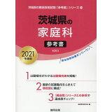茨城県の家庭科参考書(2021年度版) (茨城県の教員採用試験「参考書」シリーズ)