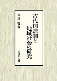 古代国造制と地域社会の研究