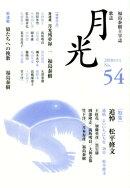 歌誌月光(No.54(2018年1月))