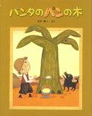 【バーゲン本】パンタのパンの木