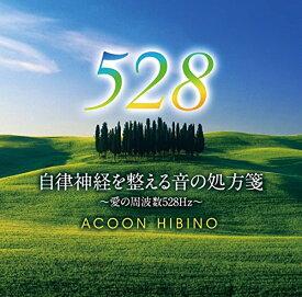 自律神経を整える音の処方箋〜愛の周波数528Hz〜 [ ACOON HIBINO ]