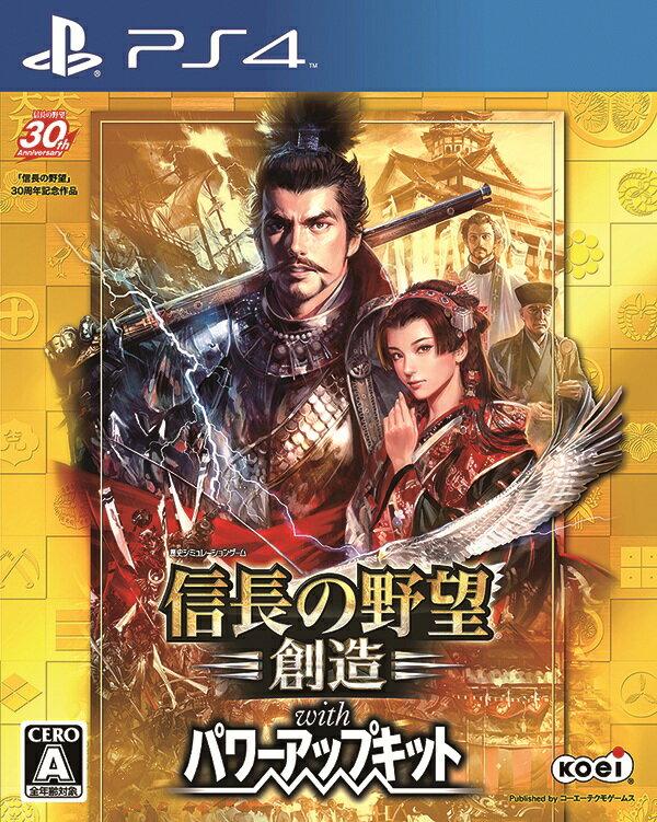 信長の野望・創造 with パワーアップキット PS4版