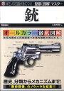 銃 (歴群「図解」マスター) [ 小林宏明 ]