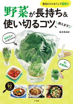 野菜が長持ち&使い切るコツ、教えます!