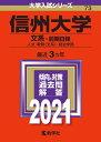 信州大学(文系ー前期日程) 2021年版;No.73 (大学入試シリーズ) [ 教学社編集部 ]