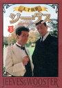 DVD>天才執事ジーヴス(2) (<DVD>) [ ペラム・グレンヴィル・ウッドハウス ]