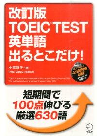 改訂版 TOEIC?TEST 英単語 出るとこだけ!