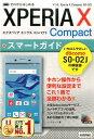ドコモXperia X Compact SO-02 Jスマートガイド ゼロからはじめる [ リンクアップ ]