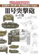 3号突撃砲 A〜E型