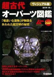【バーゲン本】超古代オーパーツ図鑑 ヴィジュアル版
