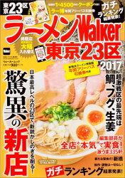 ラーメンWalker東京23区2017 ラーメンウォーカームック