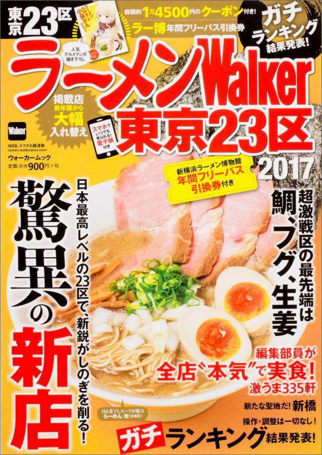 ラーメンWalker東京23区2017 ラーメンウォーカームック (ラーメンウォーカームック)