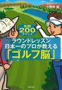 ラウンドレッスン日本一のプロが教える「ゴルフ脳」 [ 小野寺誠 ]