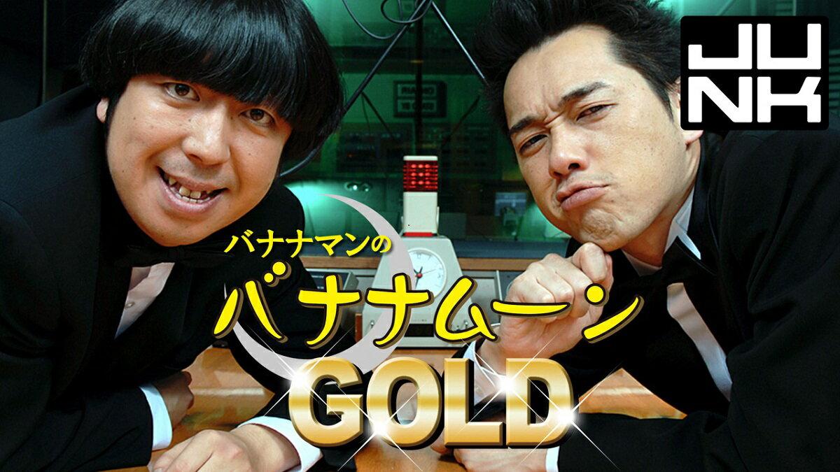 TBS JUNK BANANAMOON GOLD 10 YEARS BOOK [ バナナマン ]