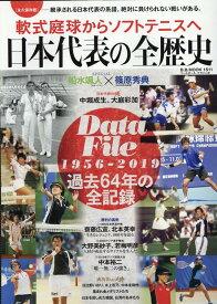 軟式庭球からソフトテニスへ日本代表の全歴史 (B・B・MOOK)