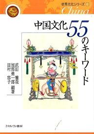 中国文化55のキーワード (世界文化シリーズ) [ 武田雅哉 ]