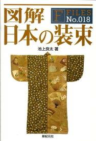 図解日本の装束 (F-files) [ 池上良太 ]