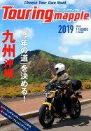 ツーリングマップル九州沖縄(2019)
