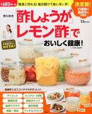 作りおき「酢しょうが」「レモン酢」でおいしく健康!