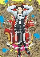 ゾン100〜ゾンビになるまでにしたい100のこと〜(9)
