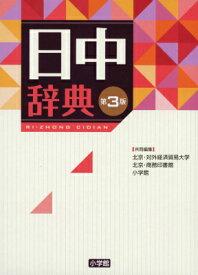 日中辞典第3版 [ 対外経済貿易大学 ]
