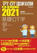 理学療法士・作業療法士国家試験必修ポイント基礎OT学(2021)