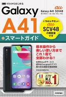 ゼロからはじめる au Galaxy A41 SCV48 スマートガイド