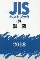JISハンドブック2018(59)