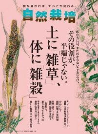 自然栽培 vol.18 その役割が、半端じゃない。土に「雑草」、体に「雑穀」 [ 木村秋則 ]