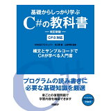 基礎からしっかり学ぶC#の教科書改訂新版