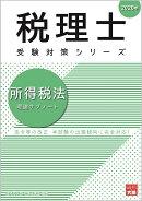 所得税法理論サブノート(2020年)