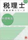 所得税法理論サブノート(2020年) (税理士受験対策シリーズ) [ 資格の大原税理士講座 ]