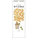 新生活標語カレンダー(2020(令和2年版)) ([カレンダー])