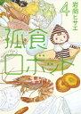 孤食ロボット 4 (ヤングジャンプコミックス) [ 岩岡 ヒサエ ]