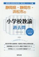 静岡県・静岡市・浜松市の小学校教諭過去問(2020年度版)