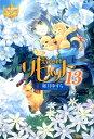 リセット(13) (レジーナブックス) [ 如月ゆすら ]