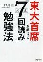 東大首席が教える超速「7回読み」勉強法 (PHP文庫) [ 山口真由 ]