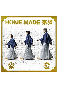 家宝〜THEBESTOFHOMEMADE家族〜[HOMEMADE家族]