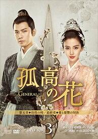 孤高の花~General&I~ DVD-BOX3 [ ウォレス・チョン[鍾漢良] ]