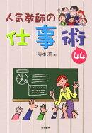 人気教師の仕事術44