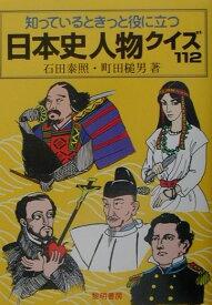 知っているときっと役に立つ日本史人物クイズ112 [ 石田泰照 ]
