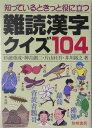 知っているときっと役に立つ難読漢字クイズ104 [ 杉浦重成 ]