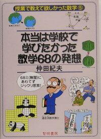 本当は学校で学びたかった数学68の発想 (授業で教えて欲しかった数学) [ 仲田紀夫 ]