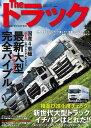 The トラック 最新大型トラック完全バイブル (別冊ベストカー) [ ベストカー ]