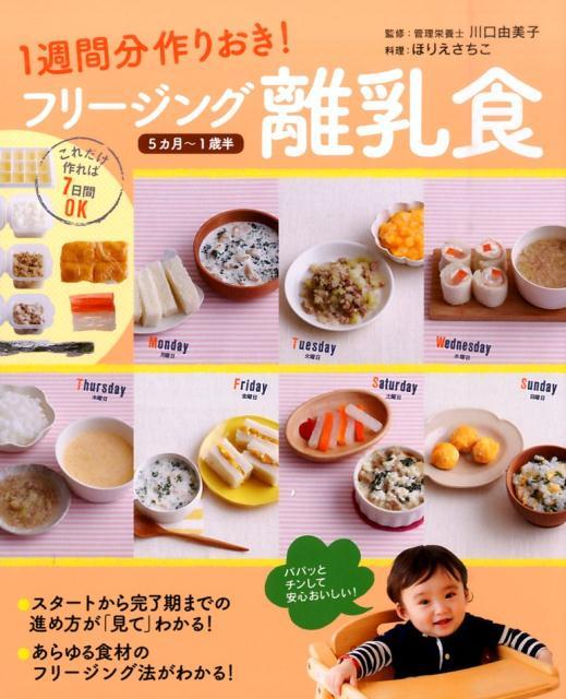 フリージング離乳食 1週間分作りおき! [ ほりえさちこ ]