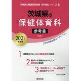 茨城県の保健体育科参考書(2021年度版) (茨城県の教員採用試験「参考書」シリーズ)