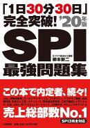 「1日30分30日」完全突破!SPI最強問題集('20年版)